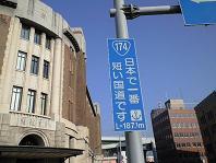 日本最短国道