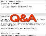 質問箱(Q&A)