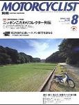 別冊モーターサイクリスト