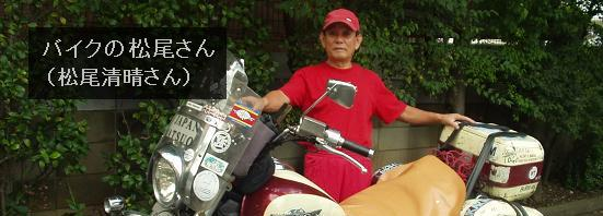 バイクの松尾さん(松尾清晴さん)