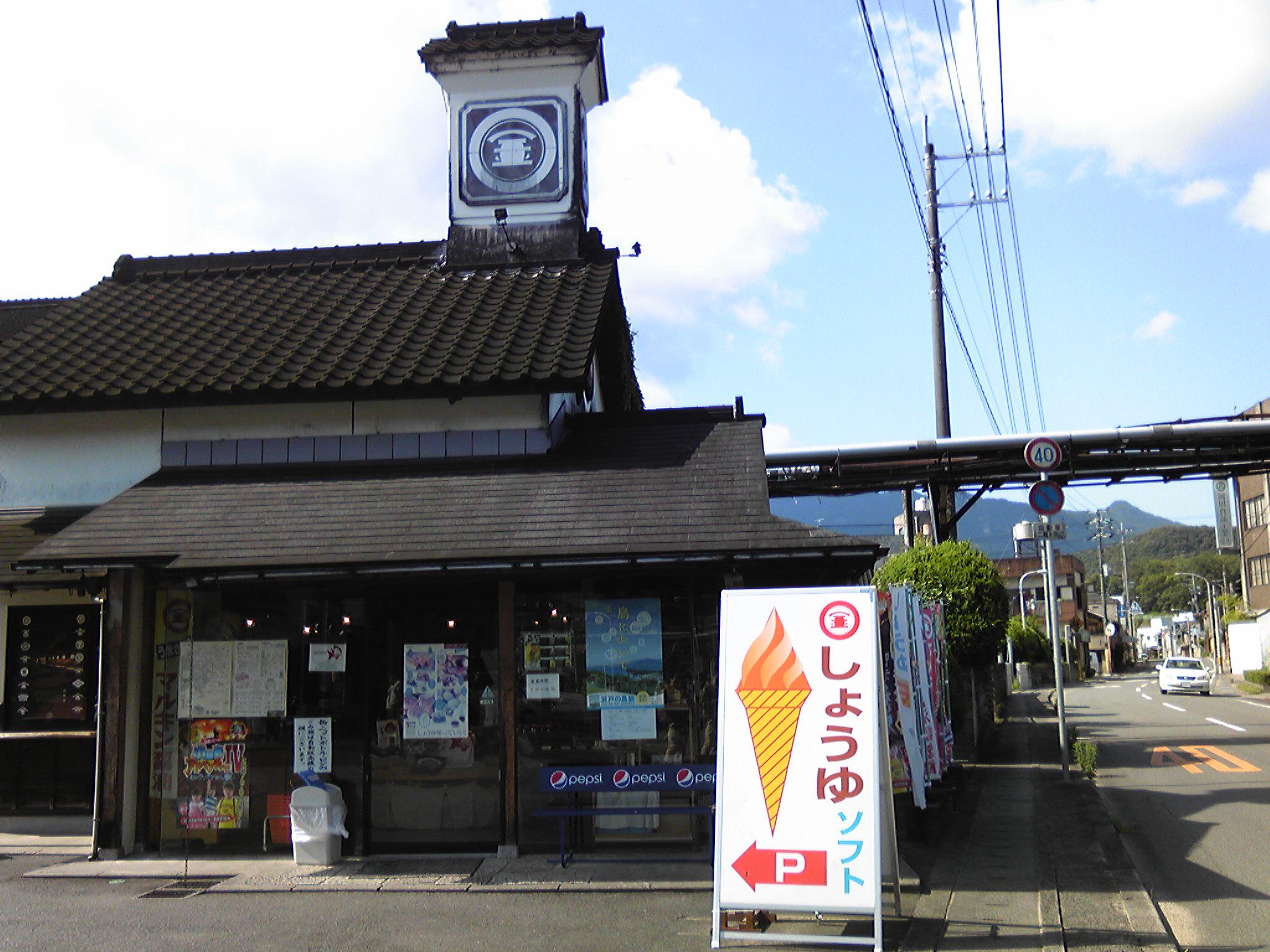 小豆島で一番古いお醤油屋さん