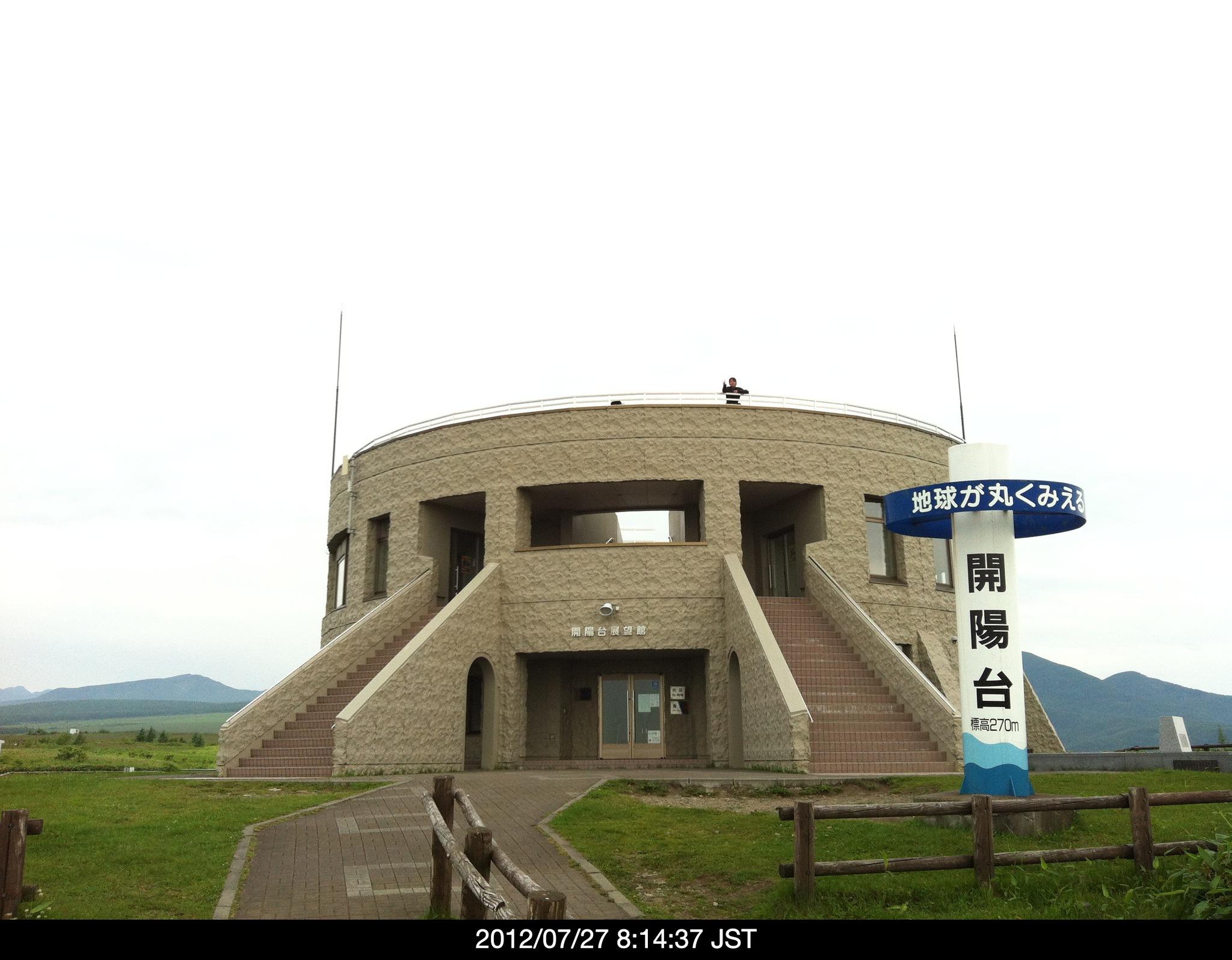 ライダーの聖地『開陽台』