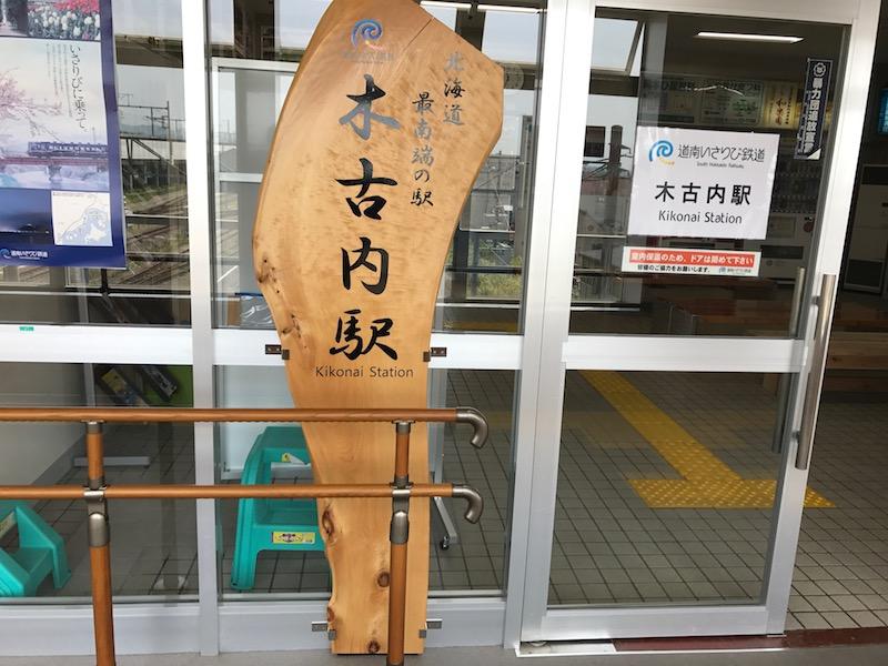 北海道最南端の駅