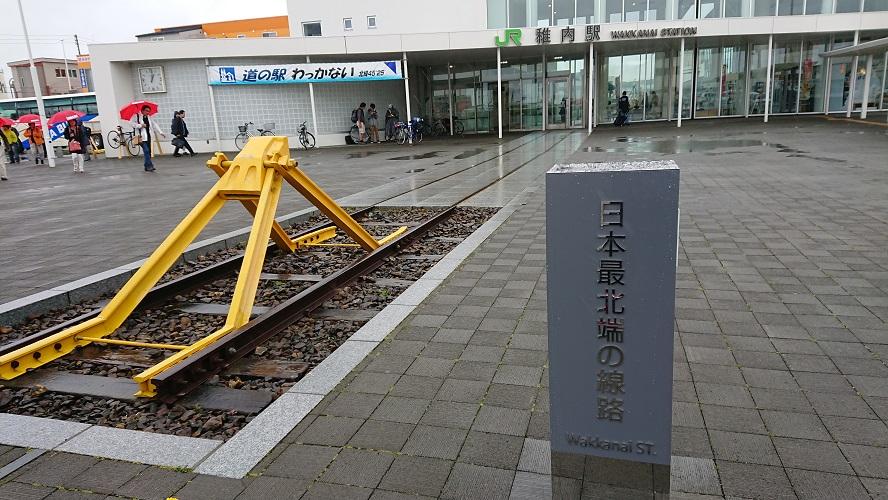稚内駅にて日本最北の線路