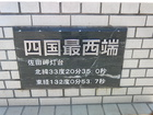 四国、愛媛県 北西部 ツーリング